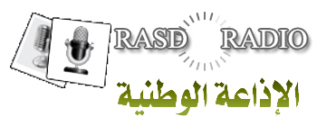 Radio Nacional Saharaui