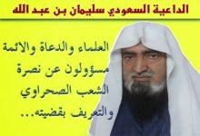 Photo of الداعية السعودي د.سليمان بن عبد الله يؤكد دعمه لقضية الصحراء الغربية.