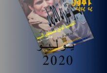 "Photo of مجلة ""النجم"" مولود إعلامي صحراوي جديد"