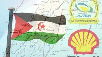 """Photo of بيان تنديدي حول وجود العلامة التجارية للشركة العالمية شيل """"Shell"""" بالجزء المحتل من الصحراء الغربية."""
