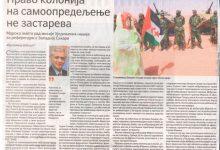 Photo of السفير الجزائري لدى صربيا يرد على الادعاءات الكاذبة التي أدلى بها السفير المغربي في بلغراد ليومية بوليتيكا الصربية