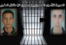 Photo of تأجيل ثالث لملف الأسيرين المدنيين الصحراويين منصور عثمان بوزيد و سيداتي السالك المأمون بيگا.