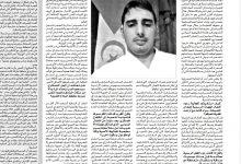 Photo of حوار مع جريدة المساء الجزائرية للزميل احمد مولاي حمه