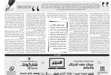 Photo of قرارات الأمم المتحدة التي تصنف المغرب كقوة احتلال