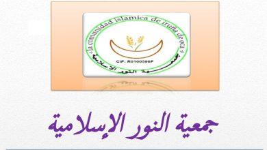 Photo of جمعية النور ا الإسلامية، صندوق الرحمة